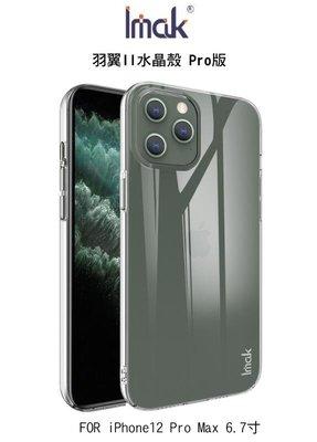 --庫米--IMAK iPhone12 Pro Max 6.7吋 羽翼II水晶殼 Pro版 透明保護硬殼