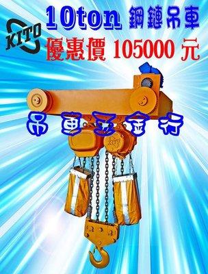 ※吊車五金行※中古KITO 10噸鋼鏈吊車//天車/捲揚機/起重機/絞覽機,稅外加