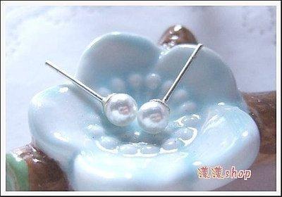 *。漾漾小舖*。基本款4MM珍珠針式耳環.925純銀【C451】☆防過敏