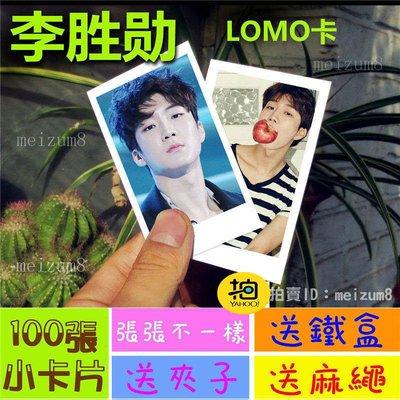 《預購》李勝勛『LOMO卡』 100張(送鐵盒夾子麻繩)另有韓國韓劇偶像周邊寫真海報抱枕明信片卡貼