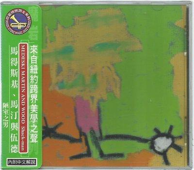 馬得斯基  馬丁與伍德[ 陋室之男-Shack man ] CD未拆封