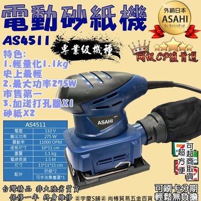 刷卡分期|送打孔器日本ASAHI AS4511電動砂紙機 砂磨機 附集塵裝置 散打 磨平機 達龍TA8405
