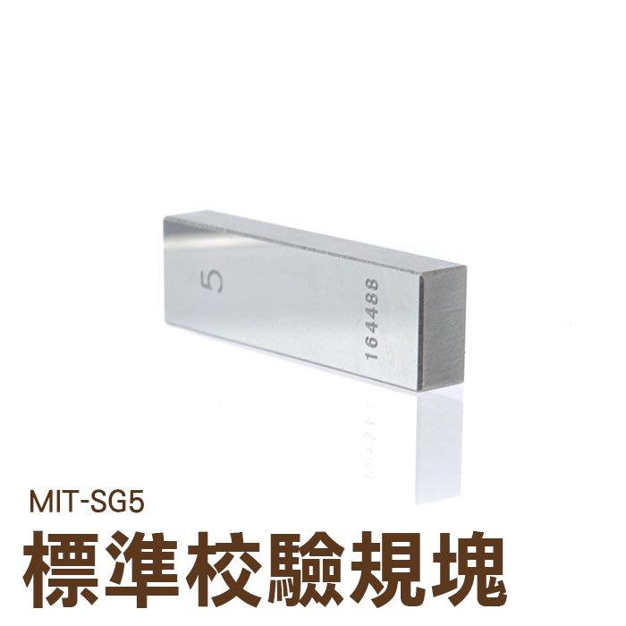 5mm標準校驗規塊 精度高 尺寸穩定 研合極好  MIT-SG5