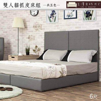 床組 奈施折合式素面貓抓皮6尺二件組(床頭片+床底)
