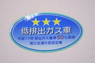 【翔浜車業】日本㊣SUZUKI 排氣三星貼紙(日本製)