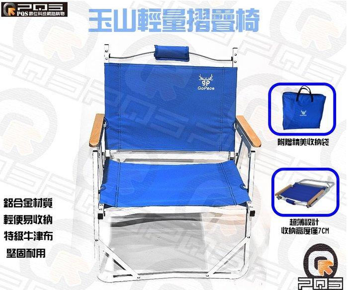╭☆台南PQS╮山林者 玉山摺疊椅 藍色 戶外輕便折疊野餐椅 摺疊椅 摺疊好收納 沙灘、露營、釣魚皆適用