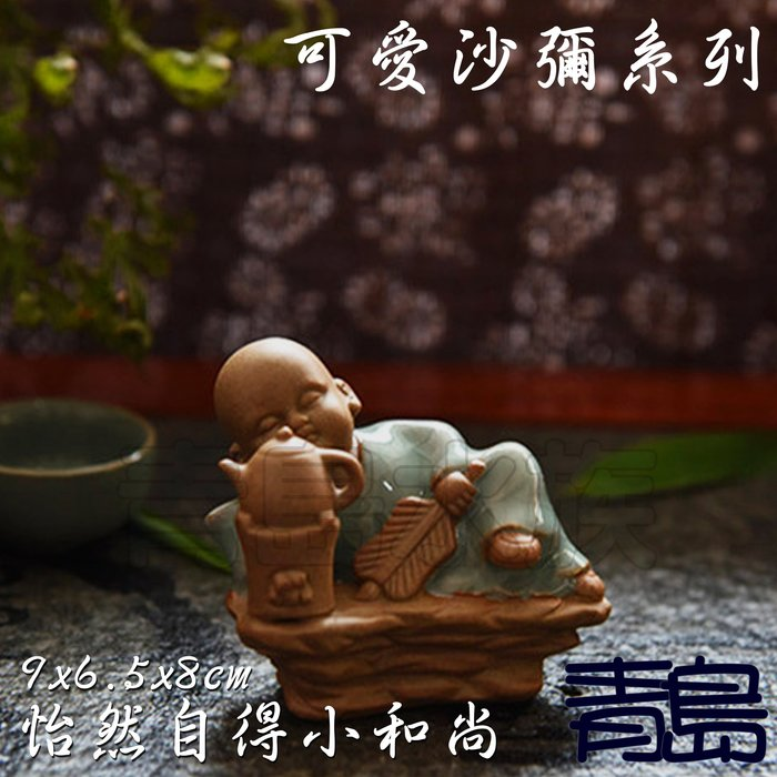 Y。。。青島水族。。。1006-1可愛沙彌系列 擺件 裝飾品 茶具 茶寵 茶玩 茶盤 擺飾==哥窯瓷釉彩/怡然自得小和尚