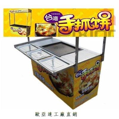 【華強廠家直銷】鐵板燒/蔥抓餅手抓餅煎餅煎台餐車附全套設備OYD-1269120