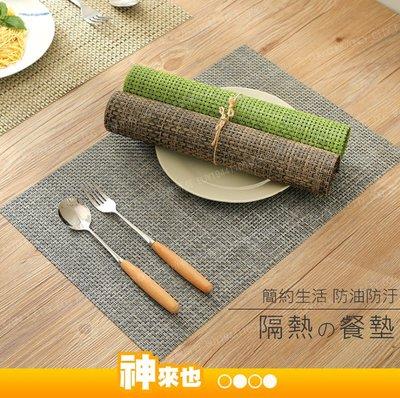 【附發票 神來也】素色PVC防水西餐墊...