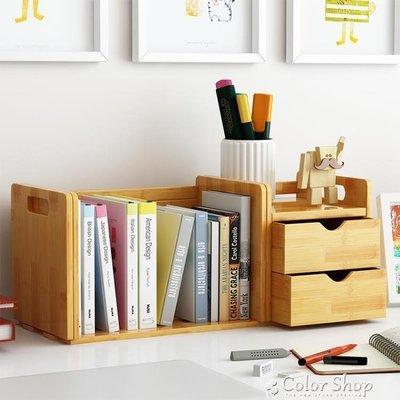 簡易書架學生用簡約現代兒童置物架創意伸縮楠竹桌上小書架  YYP
