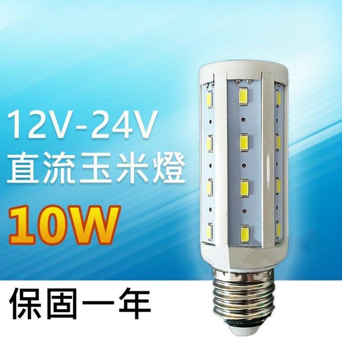 €太陽能百貨€ 12-24V 10W直流玉米燈 E27 DC 玉米燈  夜市 燈具 露營燈 電瓶燈 漁船用燈泡 10W