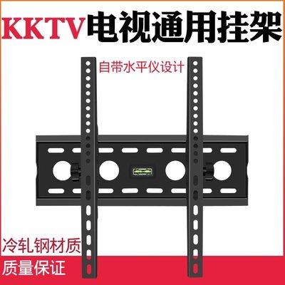 專用KKTV專用液晶電視墻上支架加厚壁掛架K32 K43 U50F1 U55F1