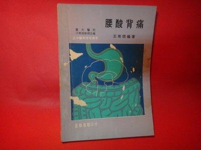 【愛悅二手書坊 12-50】腰酸背痛     王南焜/撰    正中書局