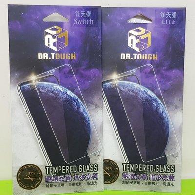 彰化手機館 任天堂 Nintendo Switch Lite 9H鋼化玻璃貼 旭硝子 硬博士 遊戲機 DR.TOUGH