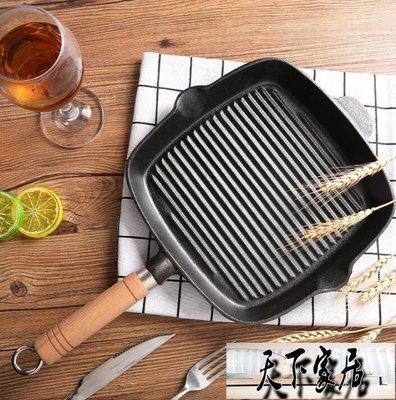 24cm無涂層鑄鐵牛排鍋條紋牛排盤專用燒烤盤厚平底鍋不粘鍋鐵板燒 YXS【天下家居】