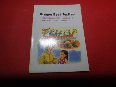 【愛悅二手書坊 03-36】Dragon Boat Festival何嘉仁兒童英語教材系列-故事讀本第十冊(劃記)