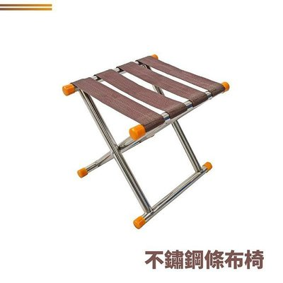 【Treewalker露遊】不鏽鋼條布休閒椅 不銹鋼 透氣舒適感佳 折疊椅 摺疊凳 小凳子 布椅 小椅子