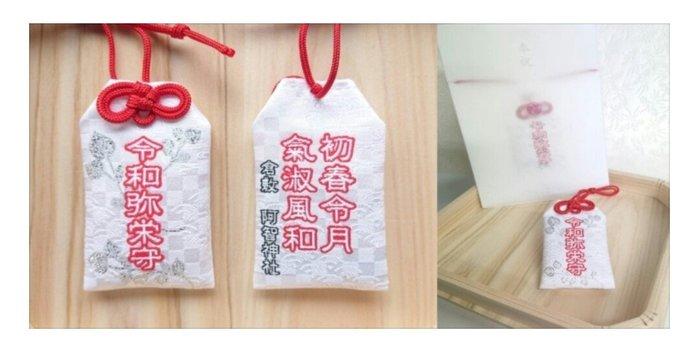 天使熊雜貨小舖~日本帶回阿智神社 令和弥栄御守 日本製 全新現貨