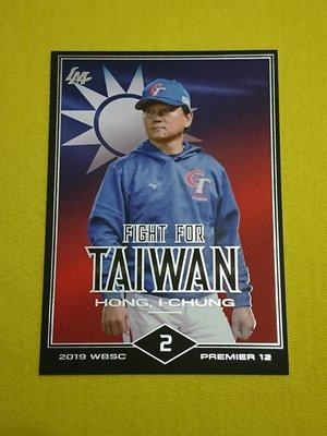 2019中華職棒~洪一中 中華隊 FIGHT FOR TAIWAN 世界12強球員卡-FFT29