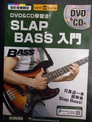 《白毛猴樂器》 SLAP BASS入門 附DVD+CD 電貝斯 貝斯 BASS 教材