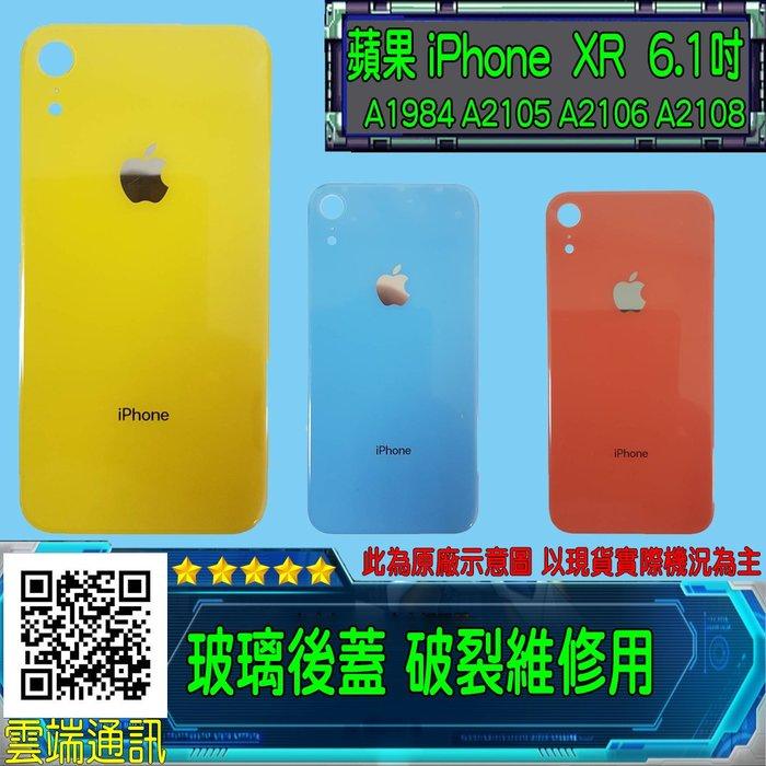 維修零件 iPhone XR A1984 A2105 A2106 A2108 玻璃電池蓋 背蓋 後殼 玻璃背板 破裂更換