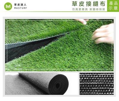 【草皮達人】專業人工草皮拼接布(黑色)每單位30元,人工草皮拼接布、DIY施工