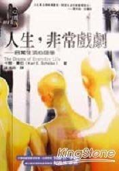 The Drama of Everyday Life卡爾.賽伯 Karl E.Scheibe人生非常戲劇 日常生活心理學