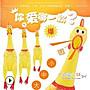 品風小舖💗寵物發聲玩具尖叫雞▶3款【PB470...