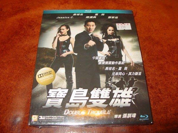 寶島雙雄 - 房祖名 夏雨 - 港版 Blu-ray Disc 藍光碟 (全新未拆)