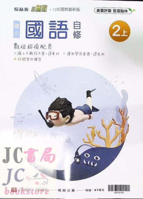 【JC書局】翰林版 109上學期 國小 自修 國語2上