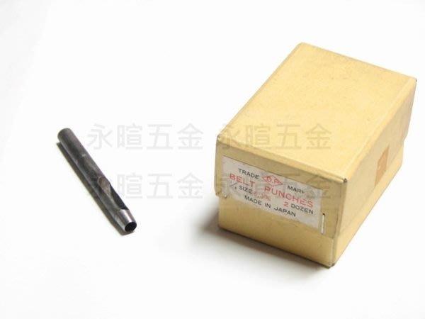 永暄五金超市 皮帶沖 1/4 (6.35mm)  打洞 打孔器 沖孔 紙板 帆布