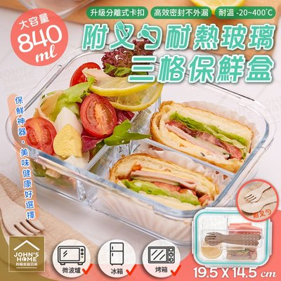 高硼矽耐熱玻璃三格保鮮盒 840ml 附叉勺 透氣孔蓋高硼硅便當盒 微波飯盒 餐盒 水果盒【ZG0508】《約翰家庭百貨