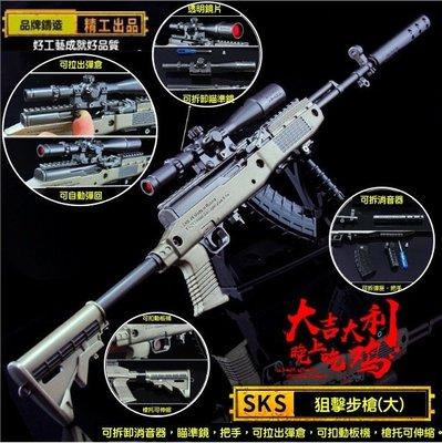 現貨 當天出貨 絕地求生 大逃殺SKS狙擊槍(大)合金模型 兵器 武器 槍械 喬喜屋