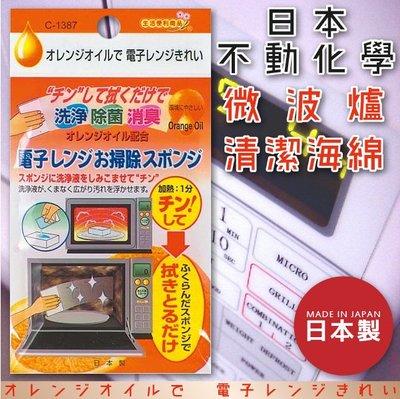日本 【不動化學】  微波爐清潔海綿