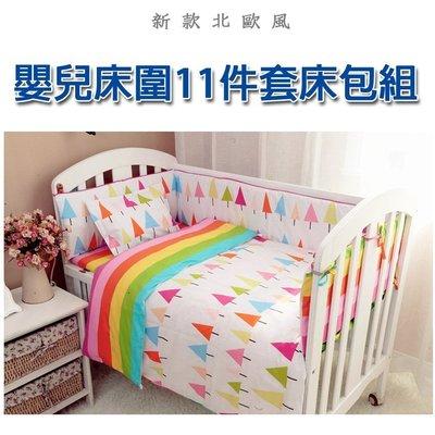 寶媽咪~嬰兒床純棉床圍11件套組/嬰兒床套寢具專屬尺寸訂作(多款花色)