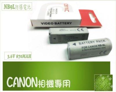 現貨出清 全新 Canon  NB-9L NB9L 電池 500HS POWERSHOT N N2  現貨 新竹市