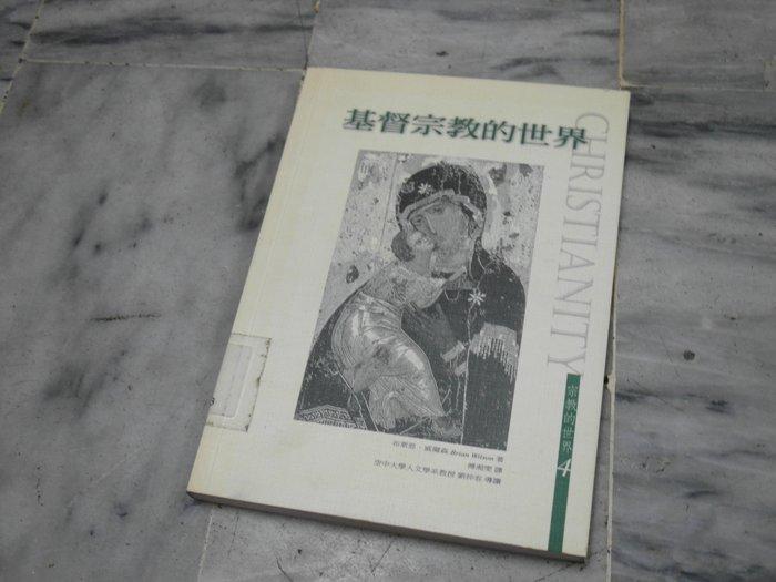 達人古物商《宗教》基督宗教的世界【布萊恩 威爾森 著】《貓頭鷹》