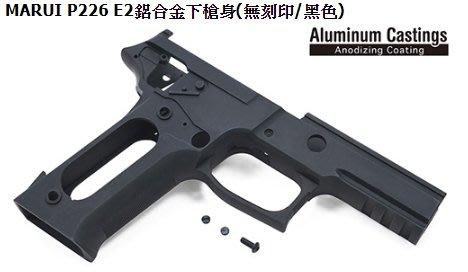 JHS(金和勝 槍店)警星 MARUI P226 E2鋁合金下槍身(無刻印/黑色) P226-63(B)