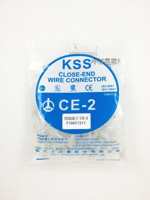 ~閉端端子~CE~2 閉端子 絕緣端子 凱士士 KSS 冷氣冷凍空調