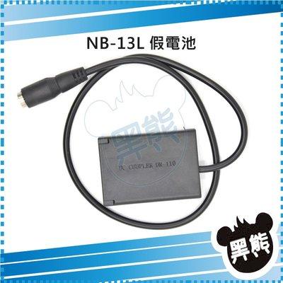 黑熊館 Canon NB-13L 假電池 NB13L DR-110 G5X G7X G9X 電池用轉接器 外接電源