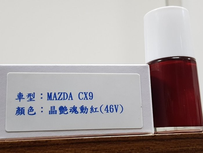 <名晟鈑烤>艾仕得(杜邦)Cromax 原廠配方點漆筆.補漆筆 MAZDA CX9 顏色:晶艷魂動紅(46V)