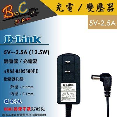 5V 2.5A 原廠 D-Link 變壓器 孔徑5.5*2.1mm bsmi認證 電視盒 路由器 無線分享器 監控設備 新北市
