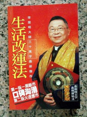 生活改運法 香港版 李居明 2009年7月 居明正堂