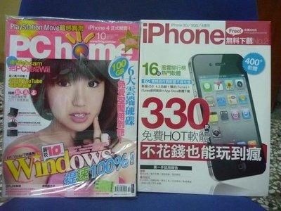 "o(."""".)o♛ [B外9區] 收藏書 (絕版)PCHOME.iPhone.孤獨星球等3本雜誌♛ o(.〞.)o"