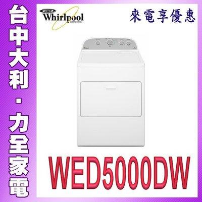 先問貨【台中大利】【Whirlpool惠而浦】12公斤直立乾衣機(電力型240V)【WED5000DW】來電享優惠