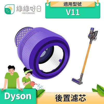 綠綠好日 手持吸塵器 後置濾網 副廠濾網 適用 Dyson戴森 V11 吸塵器配件 dyson濾網