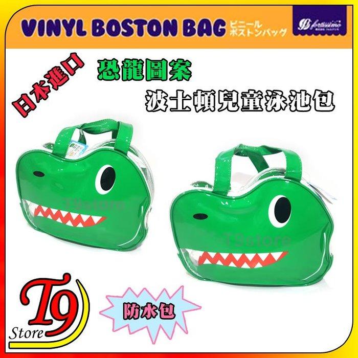 【T9store】日本進口 VINYL 恐龍圖案 波士頓防水 兒童泳池包