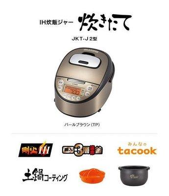 [清新樂活]日本直送包稅附中說Tiger虎牌JKT-J182十人份剛火IH電子鍋J181後繼VA18 HG18參考