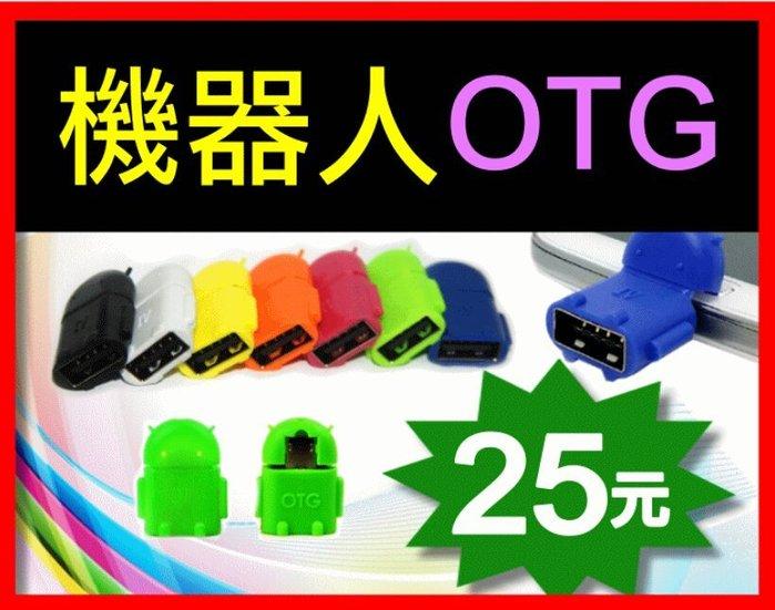 【傻瓜批發】(U15-1) micro OTG機器人 USB母轉micro公 手機 平板電腦 OTG 三星 SONY