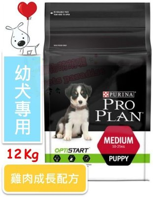 ♡寵物萌萌噠♡【免運】Pro Plan 冠能-幼犬雞肉成長配方 狗飼料 15kg